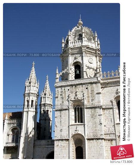 Монастырь Иеронимитов в Лиссабоне, эксклюзивное фото № 73800, снято 28 июля 2007 г. (c) Михаил Карташов / Фотобанк Лори