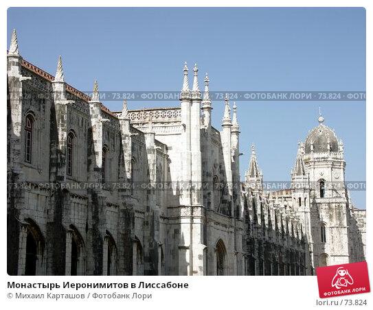 Купить «Монастырь Иеронимитов в Лиссабоне», эксклюзивное фото № 73824, снято 30 июля 2007 г. (c) Михаил Карташов / Фотобанк Лори