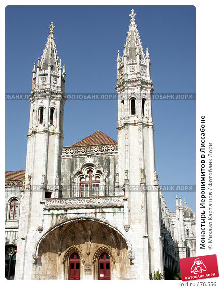 Купить «Монастырь Иеронимитов в Лиссабоне», эксклюзивное фото № 76556, снято 26 апреля 2018 г. (c) Михаил Карташов / Фотобанк Лори