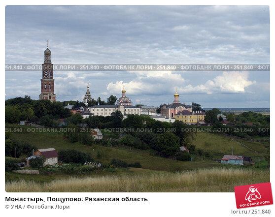 Купить «Монастырь, Пощупово. Рязанская область», фото № 251840, снято 5 августа 2007 г. (c) УНА / Фотобанк Лори