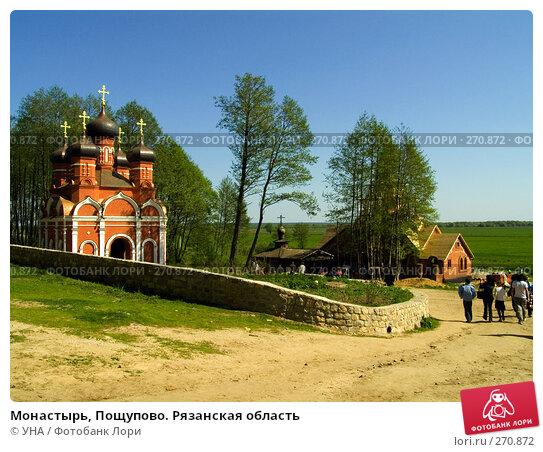 Монастырь, Пощупово. Рязанская область, фото № 270872, снято 3 мая 2008 г. (c) УНА / Фотобанк Лори