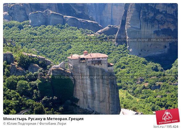 Монастырь Русану в Метеорах.Греция, фото № 195424, снято 1 июля 2007 г. (c) Юлия Селезнева / Фотобанк Лори