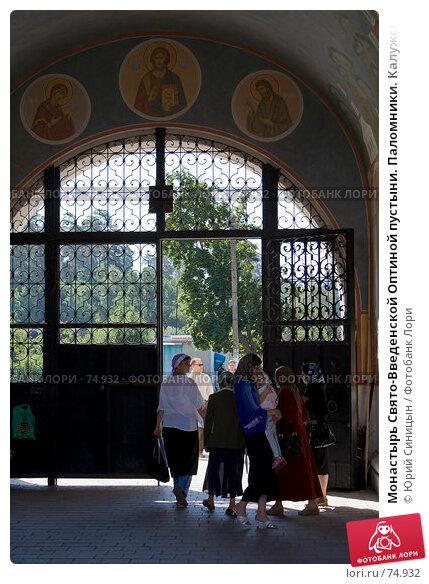 Монастырь Свято-Введенской Оптиной пустыни. Паломники. Калужская область, фото № 74932, снято 11 августа 2007 г. (c) Юрий Синицын / Фотобанк Лори