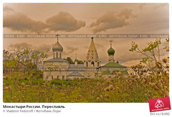 Монастыри России. Переславль, фото № 8092, снято 9 августа 2006 г. (c) Vladimir Fedoroff / Фотобанк Лори