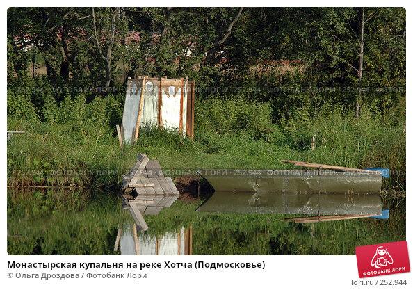 Монастырская купальня на реке Хотча (Подмосковье), фото № 252944, снято 23 апреля 2004 г. (c) Ольга Дроздова / Фотобанк Лори