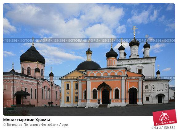 Монастырские Храмы, фото № 139384, снято 26 апреля 2007 г. (c) Вячеслав Потапов / Фотобанк Лори