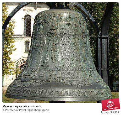 Купить «Монастырский колокол», фото № 93408, снято 19 сентября 2007 г. (c) Parmenov Pavel / Фотобанк Лори