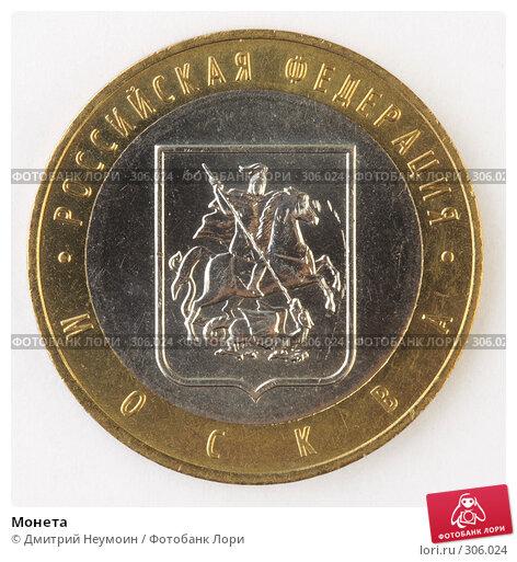 Монета, фото № 306024, снято 22 мая 2008 г. (c) Дмитрий Неумоин / Фотобанк Лори