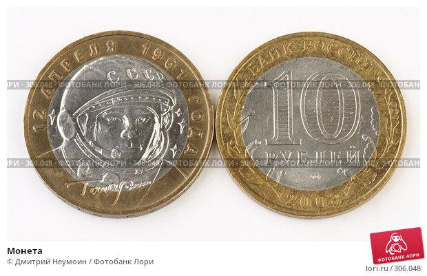 Монета, фото № 306048, снято 22 мая 2008 г. (c) Дмитрий Неумоин / Фотобанк Лори