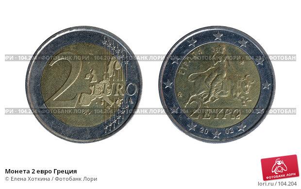 Монета 2 евро Греция, фото № 104204, снято 28 июля 2017 г. (c) Елена Хоткина / Фотобанк Лори