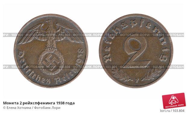 Купить «Монета 2 рейхспфенинга 1938 года», фото № 103804, снято 20 апреля 2018 г. (c) Елена Хоткина / Фотобанк Лори