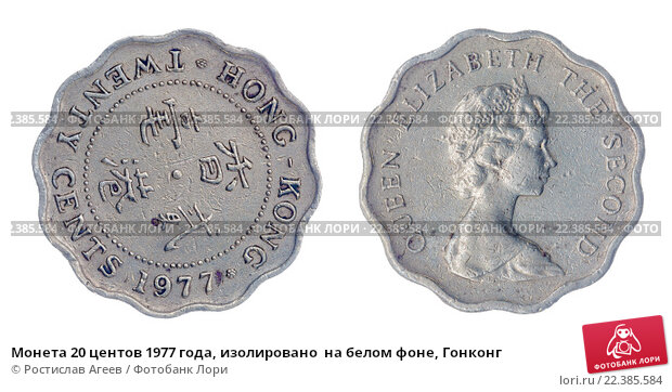 том, чего монета 1977 год 20 копеек цена термобелья Термобелье для