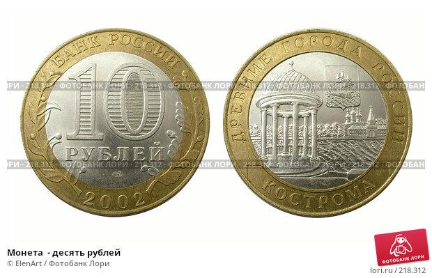 Монета  - десять рублей, фото № 218312, снято 10 декабря 2016 г. (c) ElenArt / Фотобанк Лори