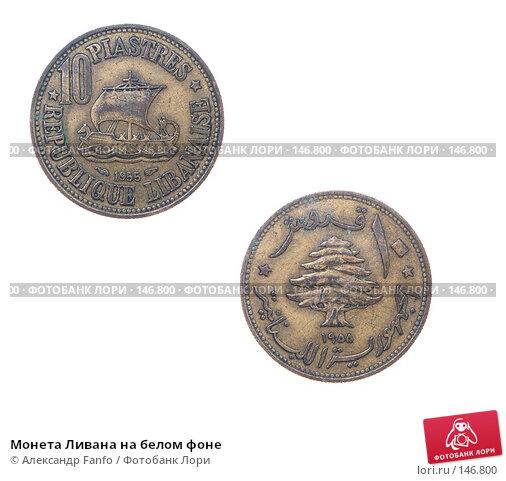 Купить «Монета Ливана на белом фоне», фото № 146800, снято 22 апреля 2018 г. (c) Александр Fanfo / Фотобанк Лори