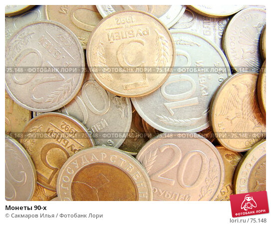 Купить «Монеты 90-х», фото № 75148, снято 24 августа 2007 г. (c) Сакмаров Илья / Фотобанк Лори