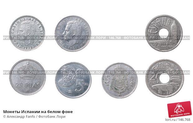 Монеты Испании на белом фоне, фото № 146768, снято 27 февраля 2017 г. (c) Александр Fanfo / Фотобанк Лори