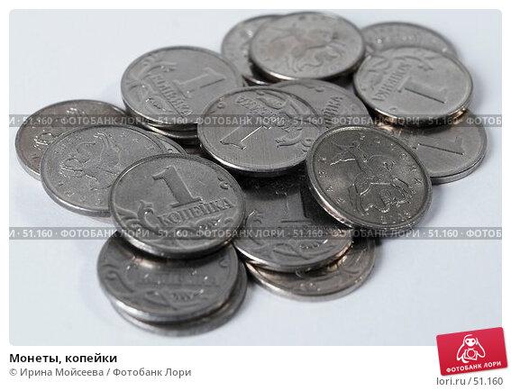 Купить «Монеты, копейки», фото № 51160, снято 8 ноября 2006 г. (c) Ирина Мойсеева / Фотобанк Лори