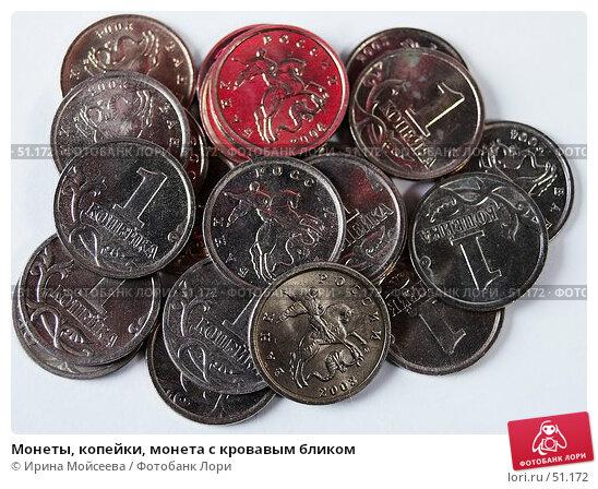 Монеты, копейки, монета с кровавым бликом, фото № 51172, снято 8 ноября 2006 г. (c) Ирина Мойсеева / Фотобанк Лори