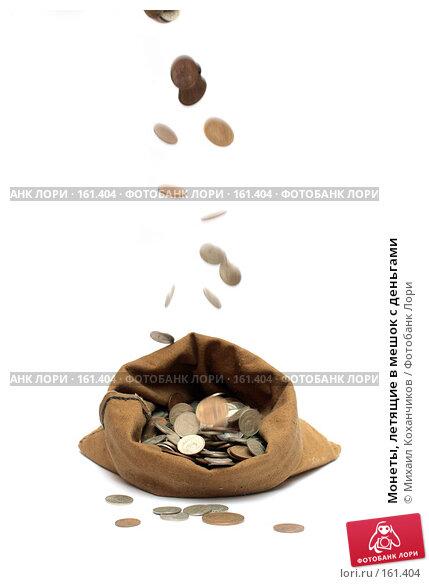 Купить «Монеты, летящие в мешок с деньгами», фото № 161404, снято 15 декабря 2007 г. (c) Михаил Коханчиков / Фотобанк Лори