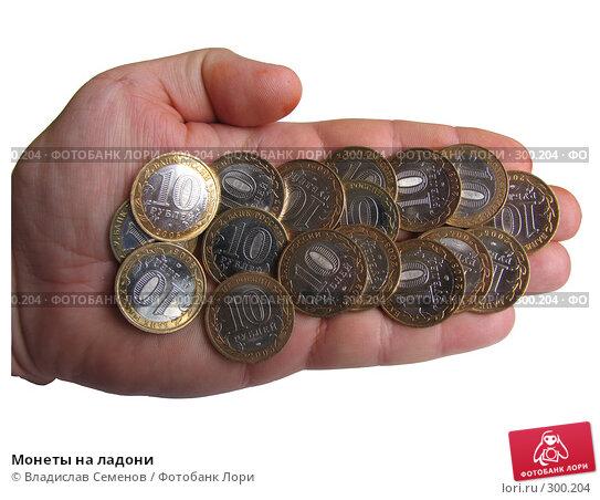Монеты на ладони, фото № 300204, снято 24 мая 2008 г. (c) Владислав Семенов / Фотобанк Лори