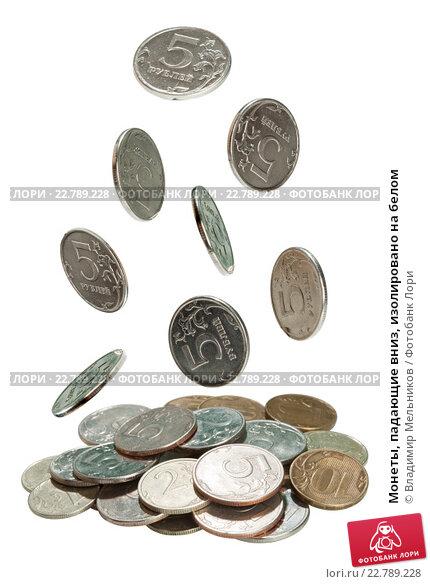 Купить «Монеты, падающие вниз, изолировано на белом», фото № 22789228, снято 20 января 2019 г. (c) Владимир Мельников / Фотобанк Лори