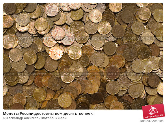 Монеты России достоинством десять  копеек, эксклюзивное фото № 203108, снято 16 февраля 2008 г. (c) Александр Алексеев / Фотобанк Лори