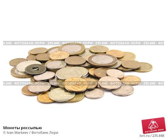 Купить «Монеты россыпью», фото № 235848, снято 23 апреля 2018 г. (c) Ivan Markeev / Фотобанк Лори