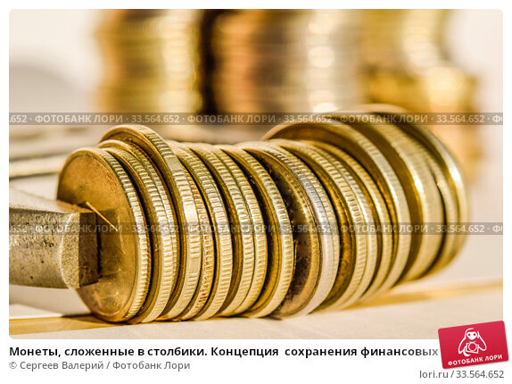 Монеты, сложенные в столбики. Концепция  сохранения финансовых ресурсов . Стоковое фото, фотограф Сергеев Валерий / Фотобанк Лори