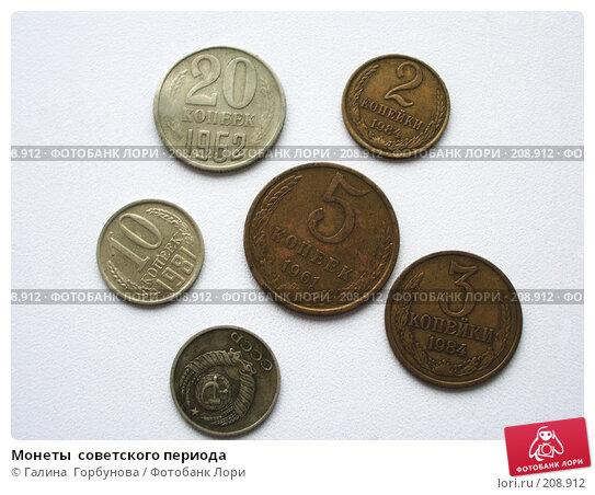 Монеты  советского периода, фото № 208912, снято 19 декабря 2006 г. (c) Галина  Горбунова / Фотобанк Лори