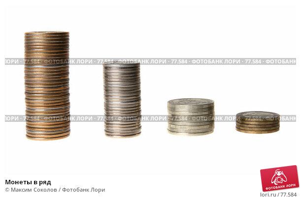 Монеты в ряд, фото № 77584, снято 24 июля 2007 г. (c) Максим Соколов / Фотобанк Лори