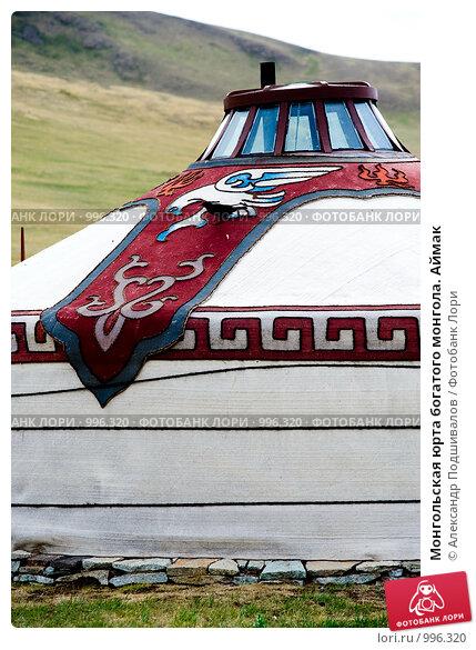 Монгольская юрта богатого монгола. Аймак, фото № 996320, снято 15 июня 2009 г. (c) Александр Подшивалов / Фотобанк Лори