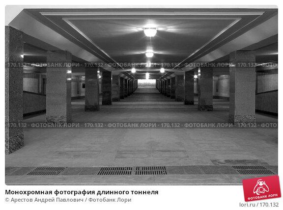 Монохромная фотография длинного тоннеля, фото № 170132, снято 22 августа 2007 г. (c) Арестов Андрей Павлович / Фотобанк Лори