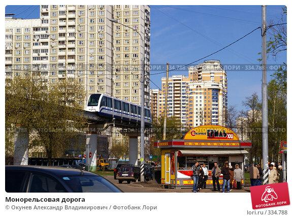 Монорельсовая дорога, фото № 334788, снято 23 апреля 2008 г. (c) Окунев Александр Владимирович / Фотобанк Лори