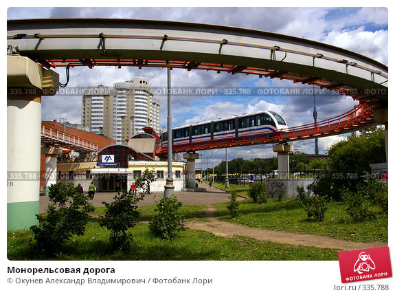 Монорельсовая дорога, фото № 335788, снято 26 июня 2008 г. (c) Окунев Александр Владимирович / Фотобанк Лори