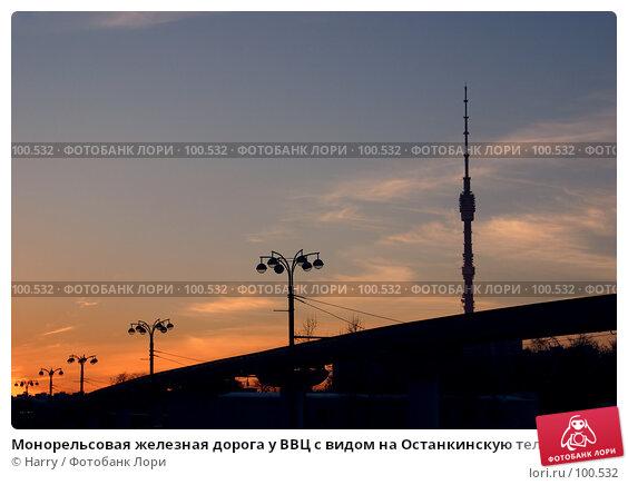 Монорельсовая железная дорога у ВВЦ с видом на Останкинскую телебашню вечером при закатном небе, фото № 100532, снято 25 ноября 2004 г. (c) Harry / Фотобанк Лори