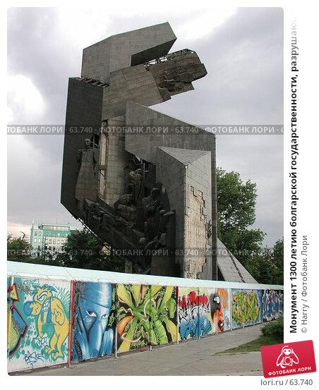 Купить «Монумент 1300 летию болгарской государственности, разрушающийся за забором», фото № 63740, снято 20 сентября 2003 г. (c) Harry / Фотобанк Лори
