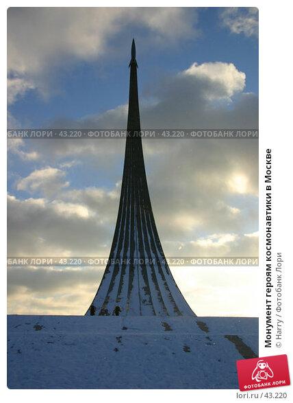 Купить «Монумент героям космонавтики в Москве», фото № 43220, снято 28 ноября 2004 г. (c) Harry / Фотобанк Лори
