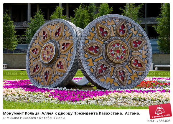 Монумент Кольца. Аллея к Дворцу Президента Казахстана.  Астана., фото № 336008, снято 15 июня 2008 г. (c) Михаил Николаев / Фотобанк Лори