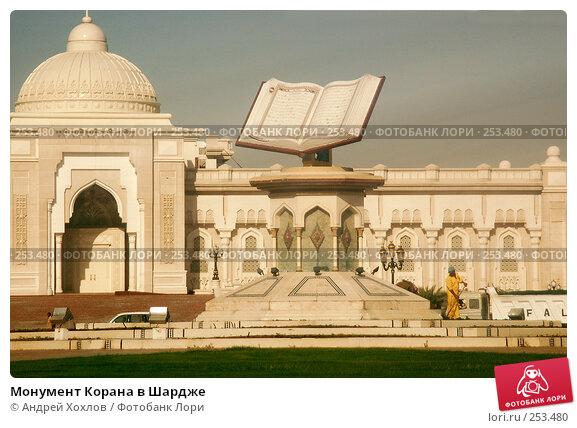 Монумент Корана в Шардже, фото № 253480, снято 28 мая 2006 г. (c) Андрей Хохлов / Фотобанк Лори