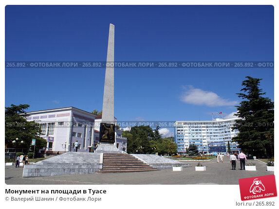 Монумент на площади в Туасе, фото № 265892, снято 18 сентября 2007 г. (c) Валерий Шанин / Фотобанк Лори