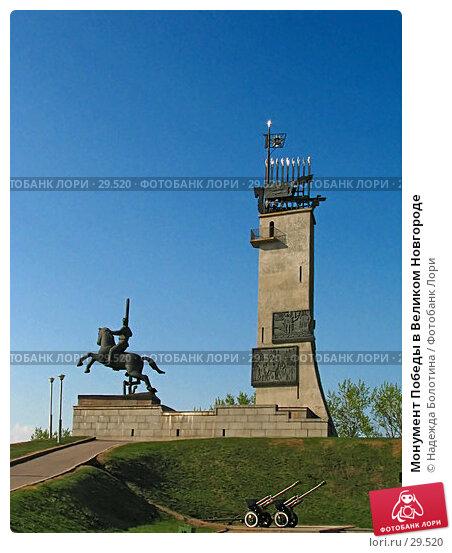 Монумент Победы в Великом Новгороде, фото № 29520, снято 23 марта 2017 г. (c) Надежда Болотина / Фотобанк Лори