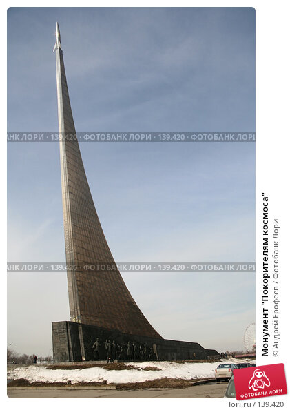 """Монумент """"Покорителям космоса"""", фото № 139420, снято 30 марта 2006 г. (c) Андрей Ерофеев / Фотобанк Лори"""