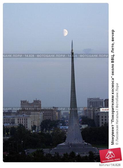 """Монумент """"Покорителям космоса"""" около ВВЦ. Лето, вечер, фото № 14828, снято 14 августа 2005 г. (c) Лисовская Наталья / Фотобанк Лори"""