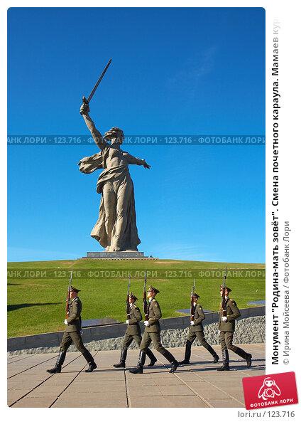 "Монумент ""Родина-мать зовёт"" . Смена почетного караула. Мамаев курган. Волгоград., фото № 123716, снято 23 октября 2007 г. (c) Ирина Мойсеева / Фотобанк Лори"