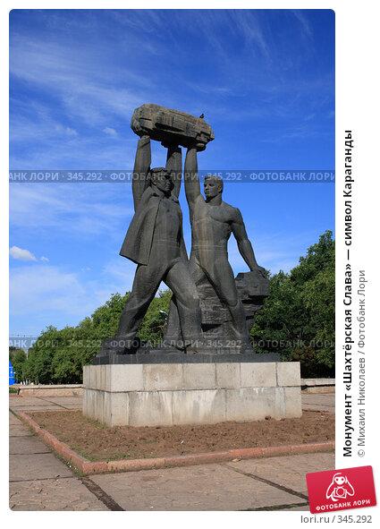Монумент «Шахтёрская Слава» — символ Караганды, фото № 345292, снято 2 июля 2008 г. (c) Михаил Николаев / Фотобанк Лори
