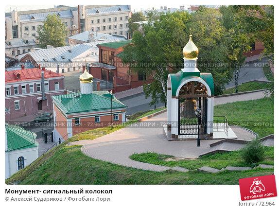 Купить «Монумент- сигнальный колокол», фото № 72964, снято 18 августа 2007 г. (c) Алексей Судариков / Фотобанк Лори