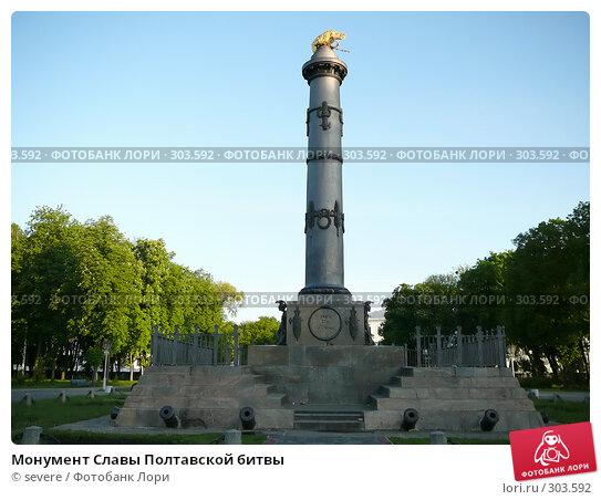 Купить «Монумент Славы Полтавской битвы», фото № 303592, снято 19 апреля 2018 г. (c) severe / Фотобанк Лори