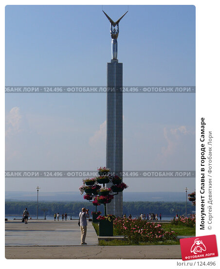 Монумент Славы в городе Самаре, фото № 124496, снято 19 августа 2007 г. (c) Сергей Девяткин / Фотобанк Лори