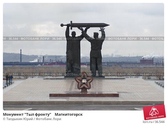 "Монумент ""Тыл фронту""    Магнитогорск, фото № 36544, снято 25 апреля 2007 г. (c) Талдыкин Юрий / Фотобанк Лори"