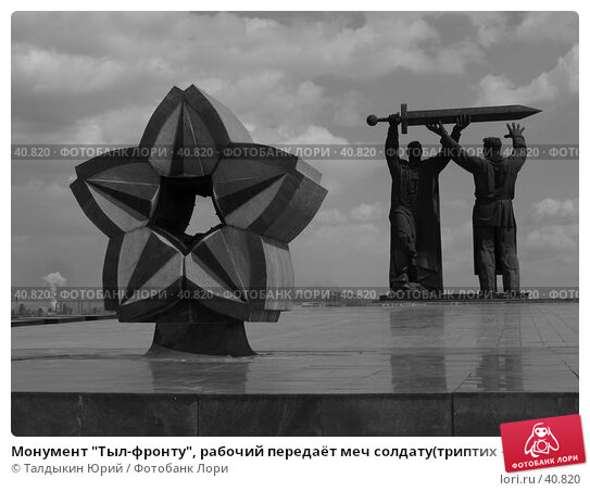 """Монумент """"Тыл-фронту"""", рабочий передаёт меч солдату(триптих - """"Тыл-фронту"""",""""Родина-мать"""", Воин-освободитель""""), высота 15 метров вес бронзы 83 тонны, Магнитогорск, фото № 40820, снято 4 мая 2007 г. (c) Талдыкин Юрий / Фотобанк Лори"""